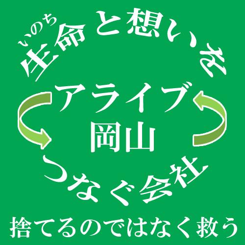 ALIVE岡山~命をつなぐ~
